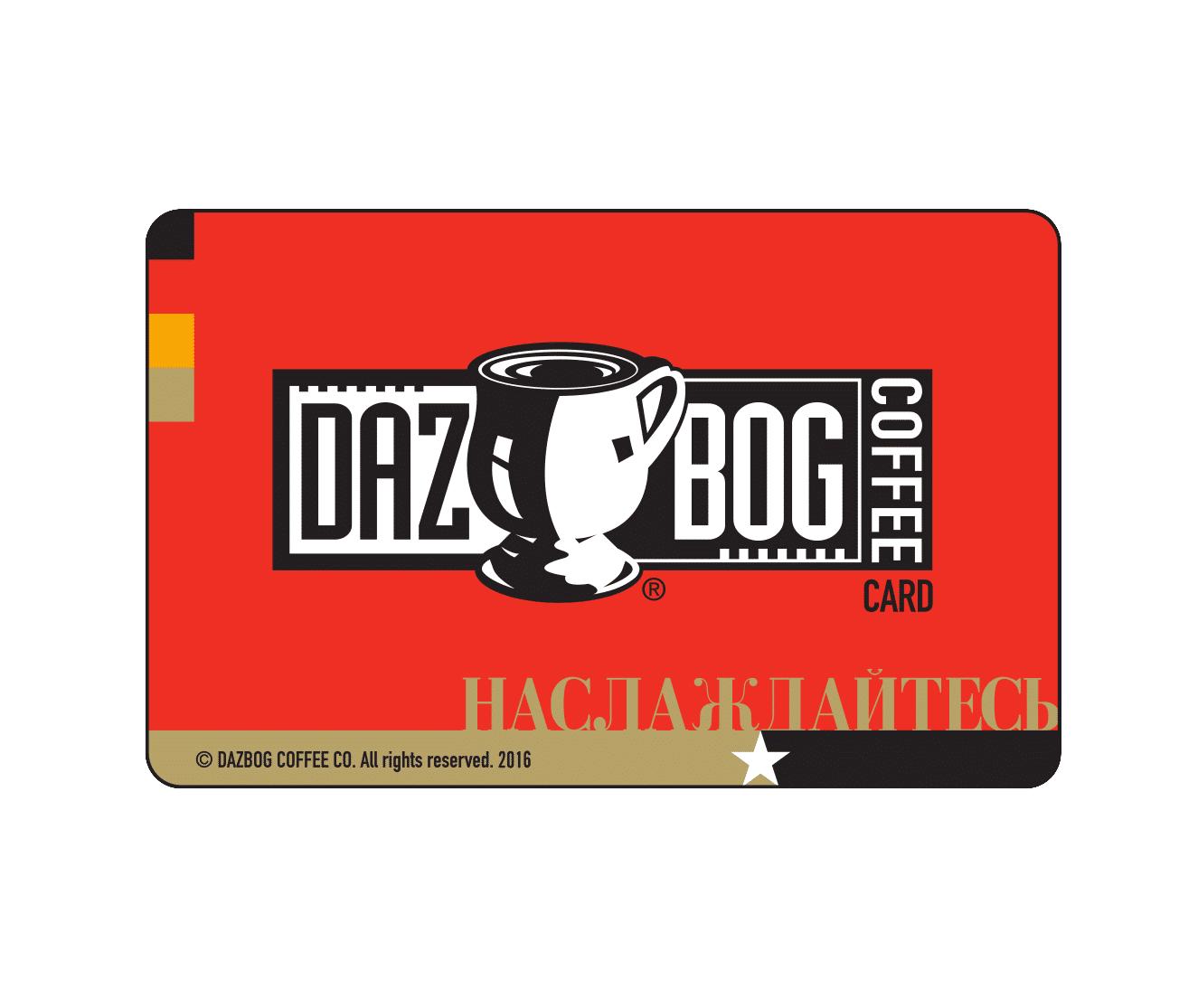Gift card dazbog coffee dazbog giftcard negle Images